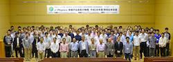 27MAY2016 J-Physicsキックオフミーティング @ 北大