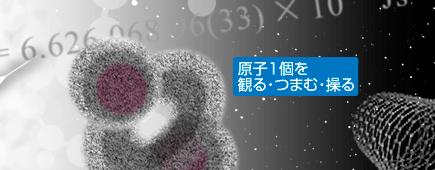 原子1個を観る・つまむ・操る