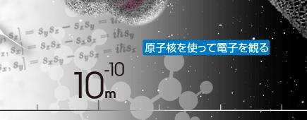 原子核を使って電子を観る