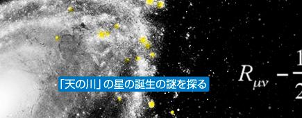 「天の川」の星の誕生の謎を探る