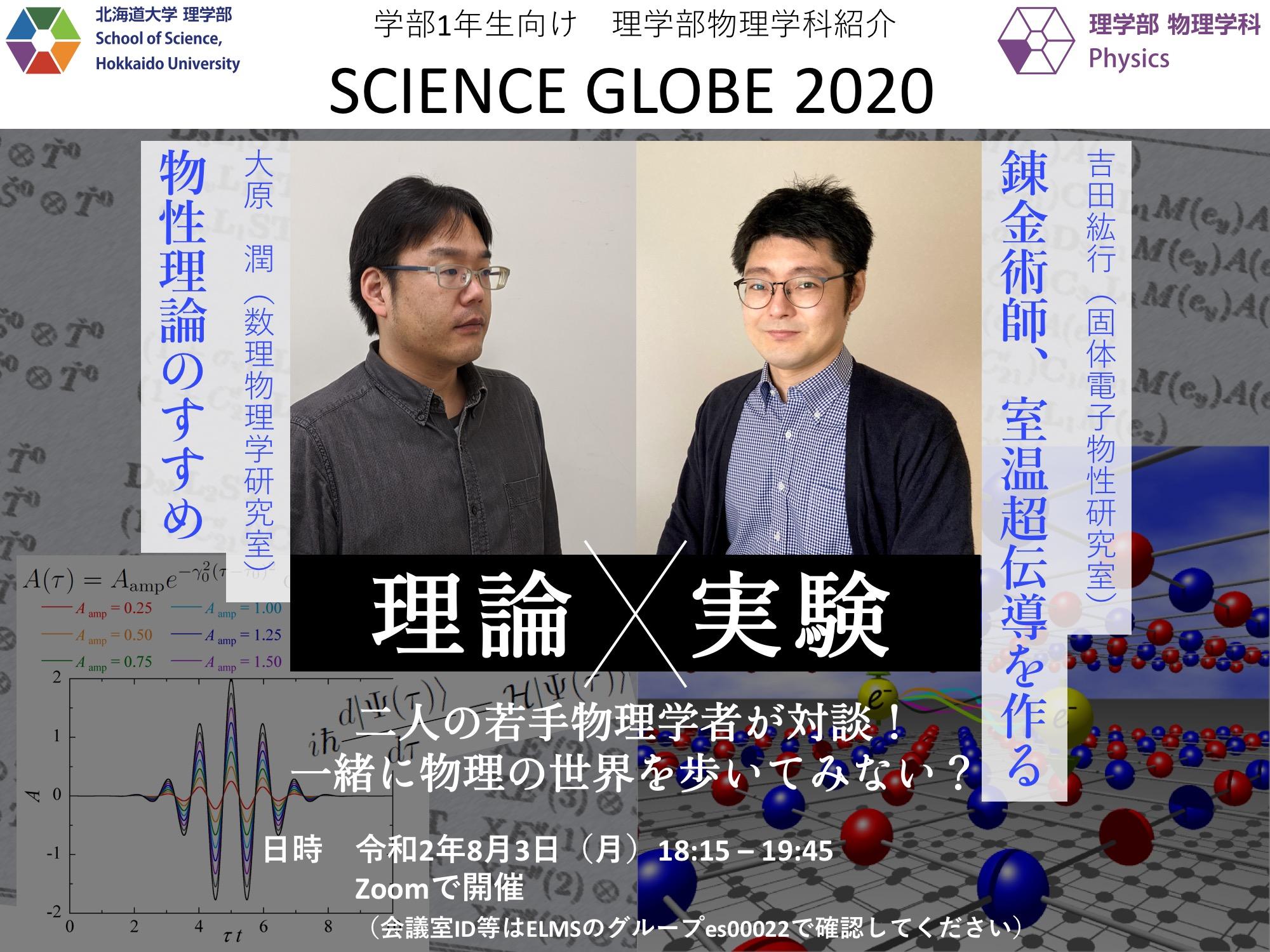 ScienceGlobe_poster_ver3.jpg